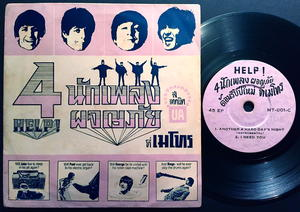 """BEATLES - Another a hard day´s night + 3 Very rare Thai 5"""" EP 1965!"""