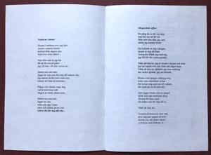 LANDBERK - Riktigt äkta Norsk-orig LP 1992