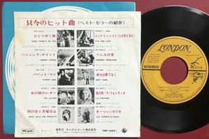 ROLLING STONES - Gimme shelter/Love in vain Japan PS 1971